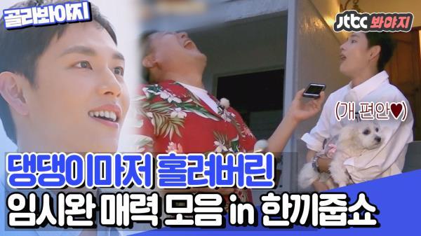 [골라봐야지][HD] 댕댕이마저 홀려버린 임시완 이 멋진 사람아..♥