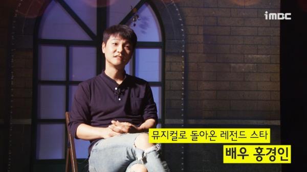 《人스타》 그리운 레전드 스타, 연기파 배우 '홍경인' 인터뷰!