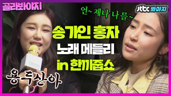 [골라봐야지][♥美친케미♥][HD]우려낼 대로 우려낸 송가인 홍자의 노래메들리여라~♬
