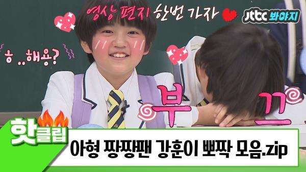 ♨핫클립♨[HD] (귀여어어ㅠ_ㅠ)아형 짱짱팬 강훈이 뽀짝 뽀짝 모음.ZIP(여자친구에게 보내는 영상 편지♥)