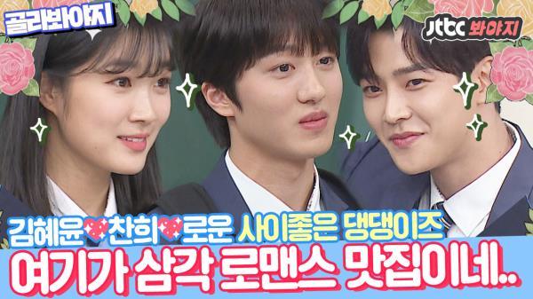 [골라봐야지][HD] 김혜윤X로운X찬희 여기가 삼각 로맨스 맛집이네..♥어쩌다 발견한 캐슬♥