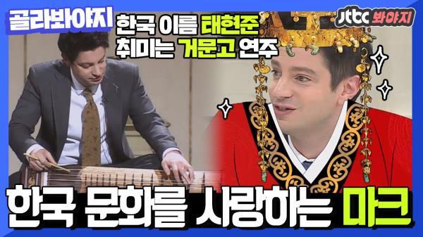 """[골라봐야지] """"취미로 거문고 배워요"""" 한국 문화를 사랑하는 뉴요커 마크(Mark Tetto) 모음"""