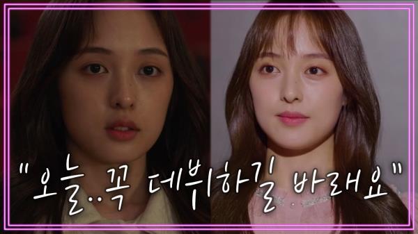 """ㅠㅁㅠ무대 위 김보라의 아련한 추억..!!"""" ..꼭 데뷔하길 바랄게요!"""""""