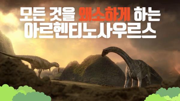 [공룡의 땅] 주변의 모든 것을 왜소해 보이게 하는 아르헨티노사우르스