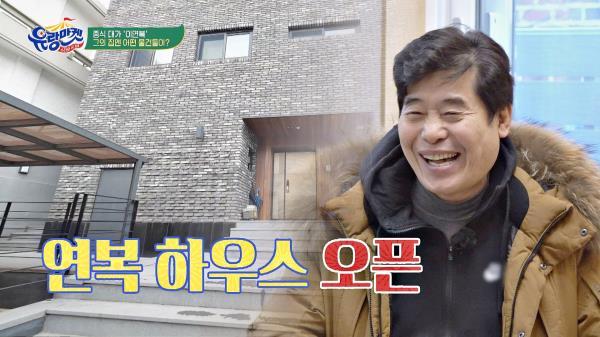 (대박♥) 감탄이 절로 나오는 ☆연복 하우스 大공개★