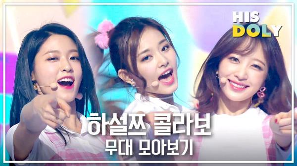 [MBC KPOP] ✨눈부심 주의✨ 하니 설현 쯔위 하설쯔 콜라보 무대 모음☆
