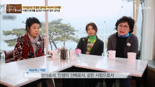 타미김으로 연결된 «김미성-이수미-진미령» 인연