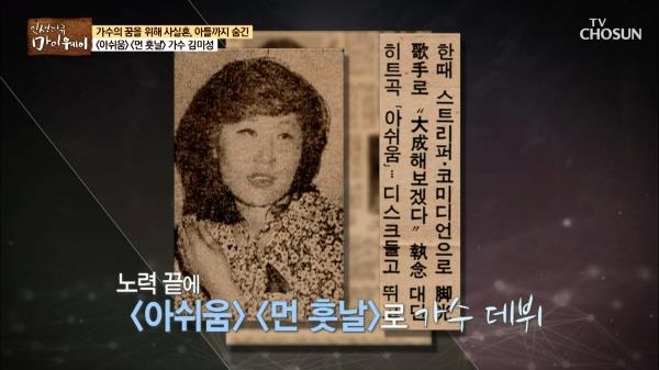 코미디언 ➜ 가수 변신 성공! '만능 재주꾼' 김미성