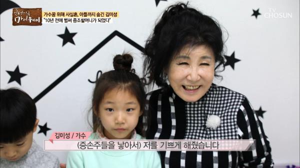 10년 전에 벌써 증조 할머니?! 김미성의 가족관계도
