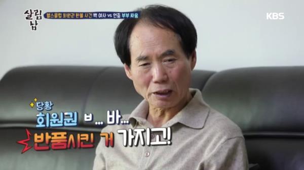 헬스클럽 회원권 환불 사건, 백 여사 vs 언중
