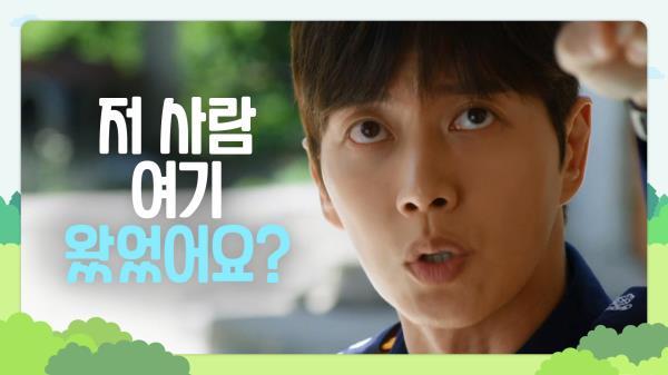 """사진에서 김영필 발견한 박해진, """"저 사람이 여기 왔었어요?"""""""