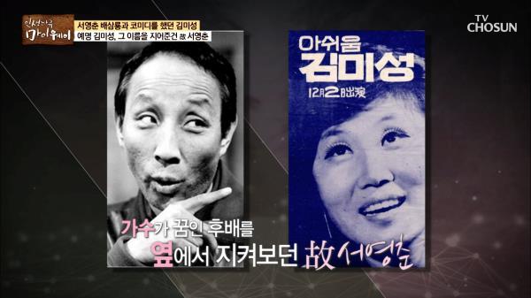 故 서영춘이 선물해준 이름 '김미성' (후배사랑..♥)