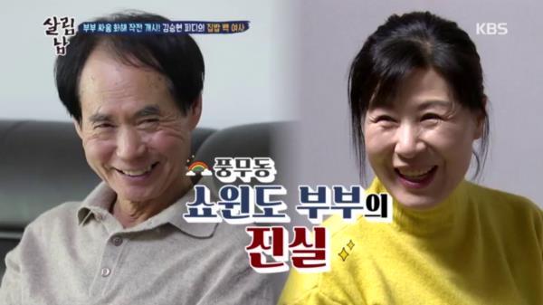 김승현 피디의 집 밥 백 여사!