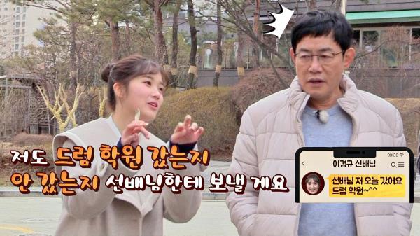 로운 편애하는 이경규에게 어필하는 김혜윤 (귀여워..♡)