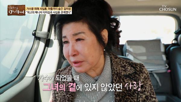 성공을 위해 감췄던 '아들' 사랑 앞 불행했던 김미성