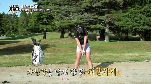 KLPGA 신인왕 조아연 벙커 탈출 비법 공개!