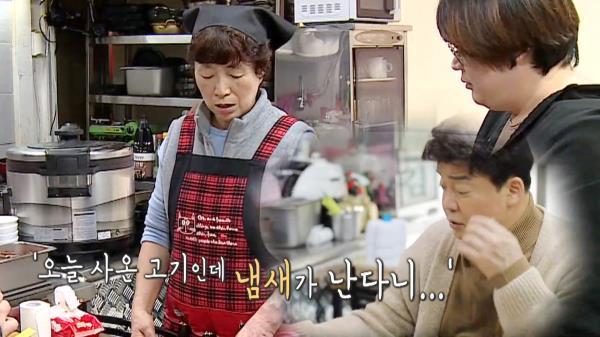 찌개백반집 사장, 불편한 몸으로 시식해보는 고기 맛에 '착잡'
