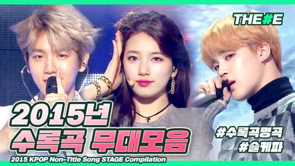 [MBC KPOP] 난 좀 쩔어↗↗♪ 다시 보는 2015년 수록곡 띵곡 무대 모음