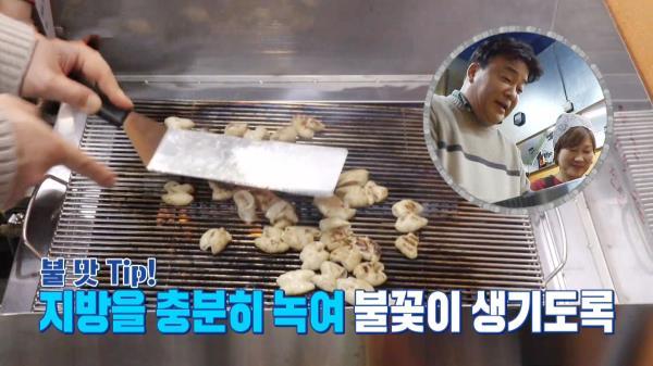 백종원, 원리를 이용한 불향 입히기 특강 (feat. 사장님 미소 회복)
