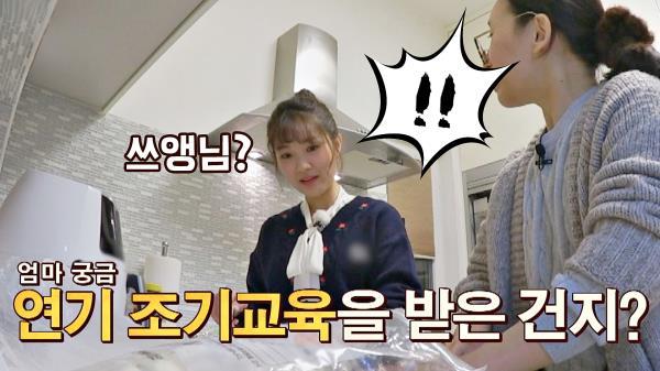 김혜윤의 '연기 인생'이 궁금한 어머님의 질문 (feat. 쓰앵님)