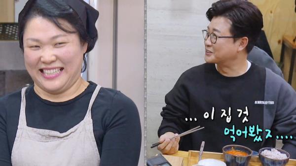 삼겹구이집 사장, 고기 뱉었던 김성주 재도전에 '두근두근'