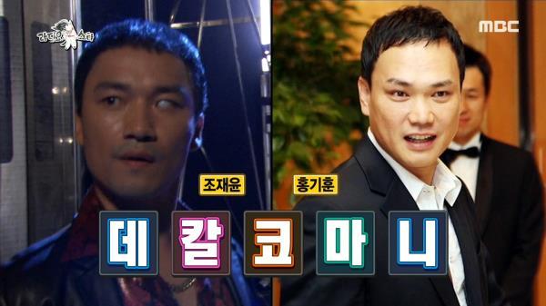 """""""홍기훈 아니고 조재윤 입니다^^"""" 본인 어필에 팬을 이용한 조재윤!"""