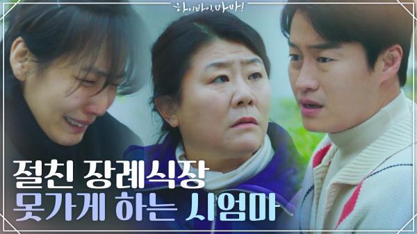 절친 장례식장 못가게 하는 시엄마 이정은! (ft. 갓인성 신동미)