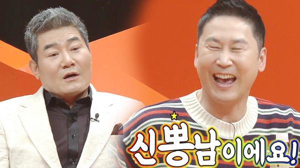 '신뽕남' 신동엽, 진성 지어준 뽕필(?)나는 트로트 예명!