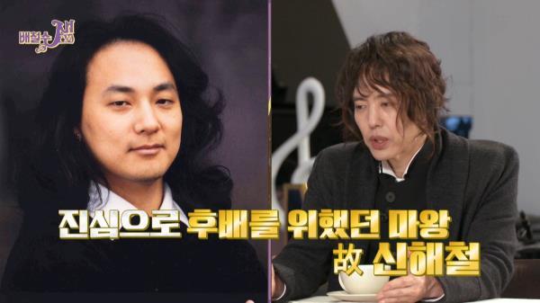 [선공개] 데뷔 초.. 외롭던 '양준일'에 손을 내밀어 주었던 선배… 故 신해철