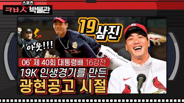 [ㅋㅂㅅ박물관] 14년 전, 혼자서 야구했던 메이저리거 김광현