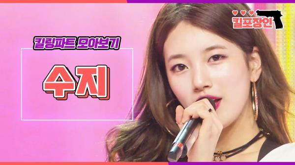 [MBC KPOP] [킬포장인] ★수지★ 킬링파트 모아보기 | SUZY Killing Part Compilation