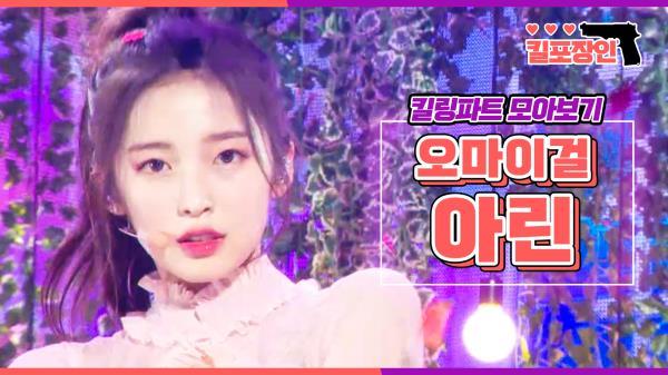 [MBC KPOP] [킬포장인] ★오마이걸 아린★ 킬링파트 모아보기 | OH MY GIRL ARIN Killing Part Compilation
