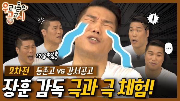 [우리들의 공교시] 9회_드디어 2차전!! 장훈 감독 온탕과 냉탕을 오간 이유는?