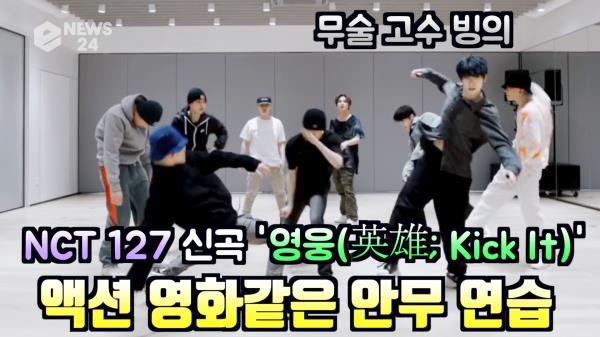 NCT 127, 신곡 '영웅(英雄; Kick It)' 무술이야? 안무 연습이야?
