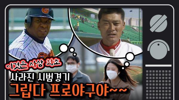 [그때 스포츠뉴스] 바이러스가 강타한 스포츠계..야구장에 봄은 올것인가?