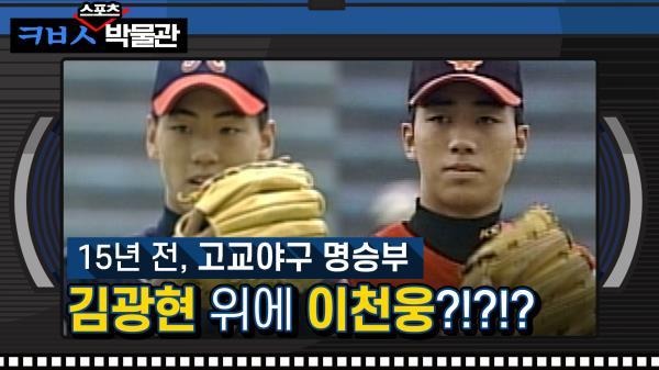 [ㅋㅂㅅ 박물관] 김광현 이천웅 고교야구 세기의 투수전, 승부 가른 낫아웃!!