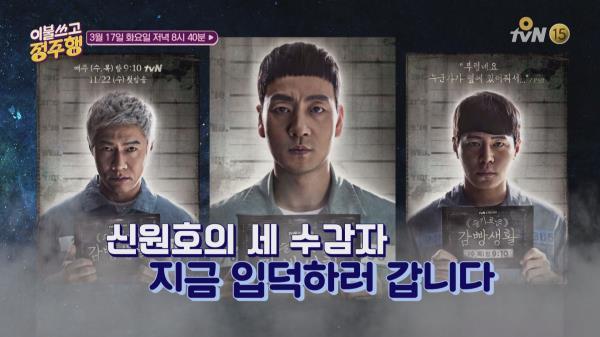 [예고] 신원호 감독 특집! '슬기로운 감빵생활' & '응답하라 1994'