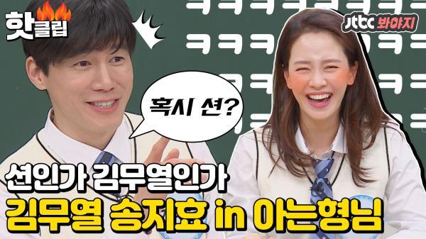 지누션의 김무열이요? 아는형님에서 빵빵 터지는 김무열 송지효 모먼트