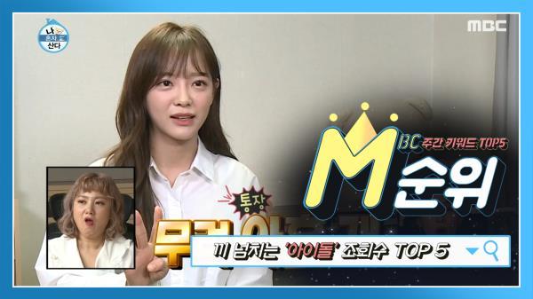 《M순위》 아이돌들의 다재다능한 활약상 TOP 5!
