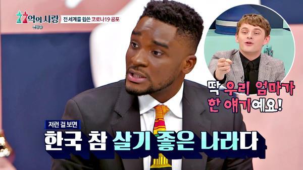 외국인들이 부러워하는 한국의 '의료 시스템' (크-으bb)