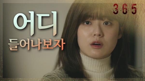 '남자친구와 절친이 바람을...' 말도 안 되는 장면을 목격한 남지현