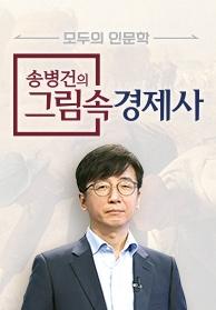 송병건의 그림 속 경제사