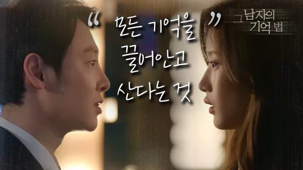 """김동욱에게 솔직하게 말하는 문가영 """"아무 것도 잊고 싶지 않아요."""""""