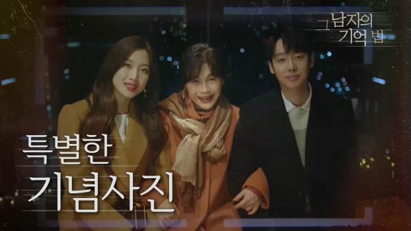 김동욱의 母와 함께 사진찍는 문가영, 그 후 병원에 있는 길해연...?!