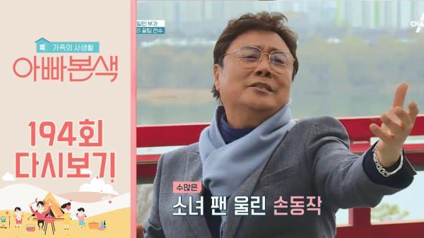 #트로트의 황제 #영원한 오빠! 남진이 BTS에게 도전장을 내밀다~!! (ft. 댄싱머신)