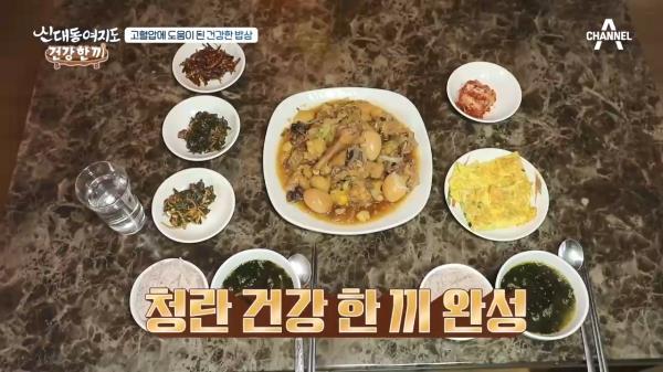 (군침~) '청란 건강 한 끼'와 후식으로 즐기는 '달걀 식초'