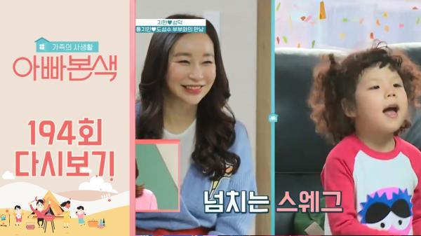 반가운 얼굴, 로로자매♥ '기'를 받기 위해 지민의 집에 방문한 지현?!