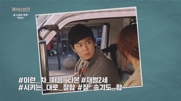 캐릭터열전 – 금나와라, 뚝딱 (현수)