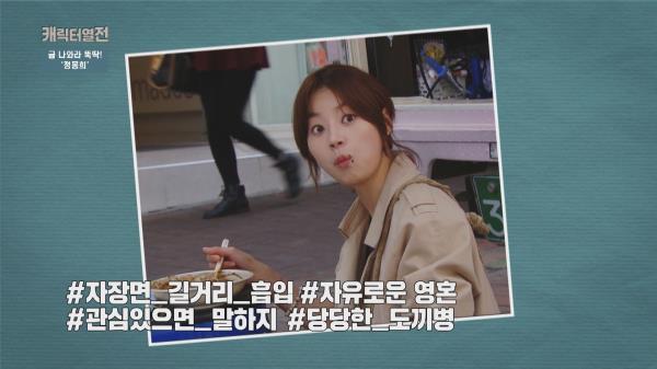 캐릭터열전 – 금나와라, 뚝딱 (몽희)