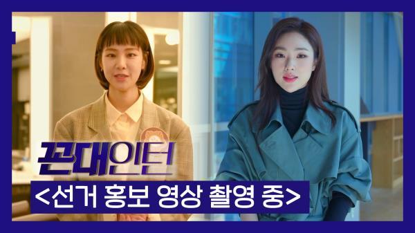 《人스타》 '내가 국회의원이 된다면?' 꼰대인턴의 배우, 한지은 & 박아인 인터뷰!